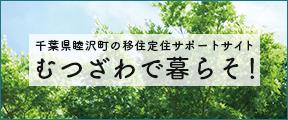 千葉県睦沢町の移住定住サポートサイト むつざわで暮らそ!