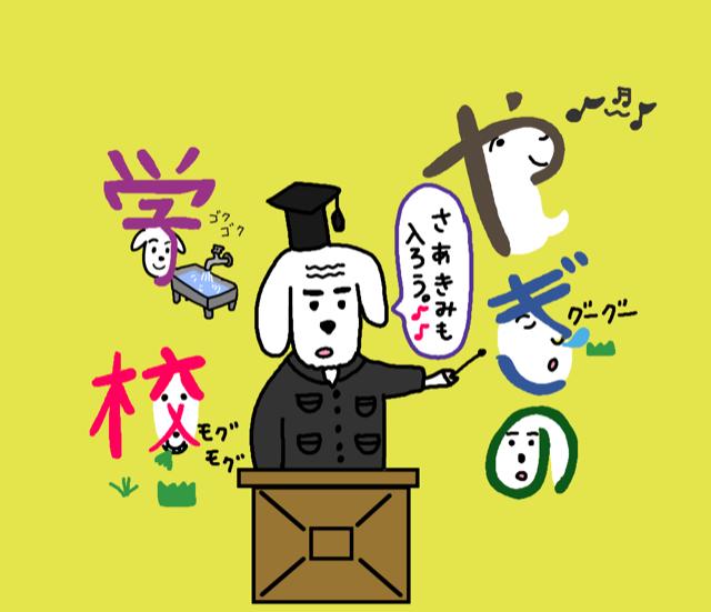 ヤギの学校のロゴ